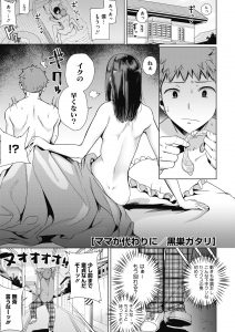 【エロ漫画】セックスが下手な男の子が、彼女の爆乳ママとエッチの練習!眼鏡熟女がおチンポをフェラチオしてくれて。ぽっちゃり熟女マンコで浮気セックスをしていたらハマっちゃった