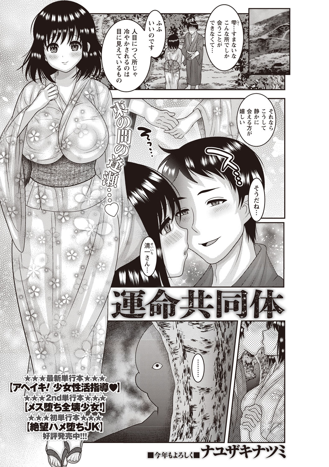 【エロ漫画】村で唯一若い爆乳娘が、村の子供を産むためNTRセックスをさせられる。縛られて処女を奪われ、アヘイキを繰り返すうちにボテ腹になり、ひょっとこ顔でチンポをしゃぶる