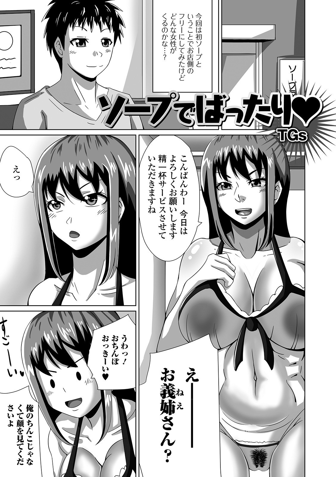 【エロ漫画】風俗で兄嫁とばったり。爆乳でエロ下着を着た淫乱な人妻が、ひょっとこフェラで下品におチンポをしゃぶり、陰毛マンコでドスケベな中出しセックスをしちゃうぞ