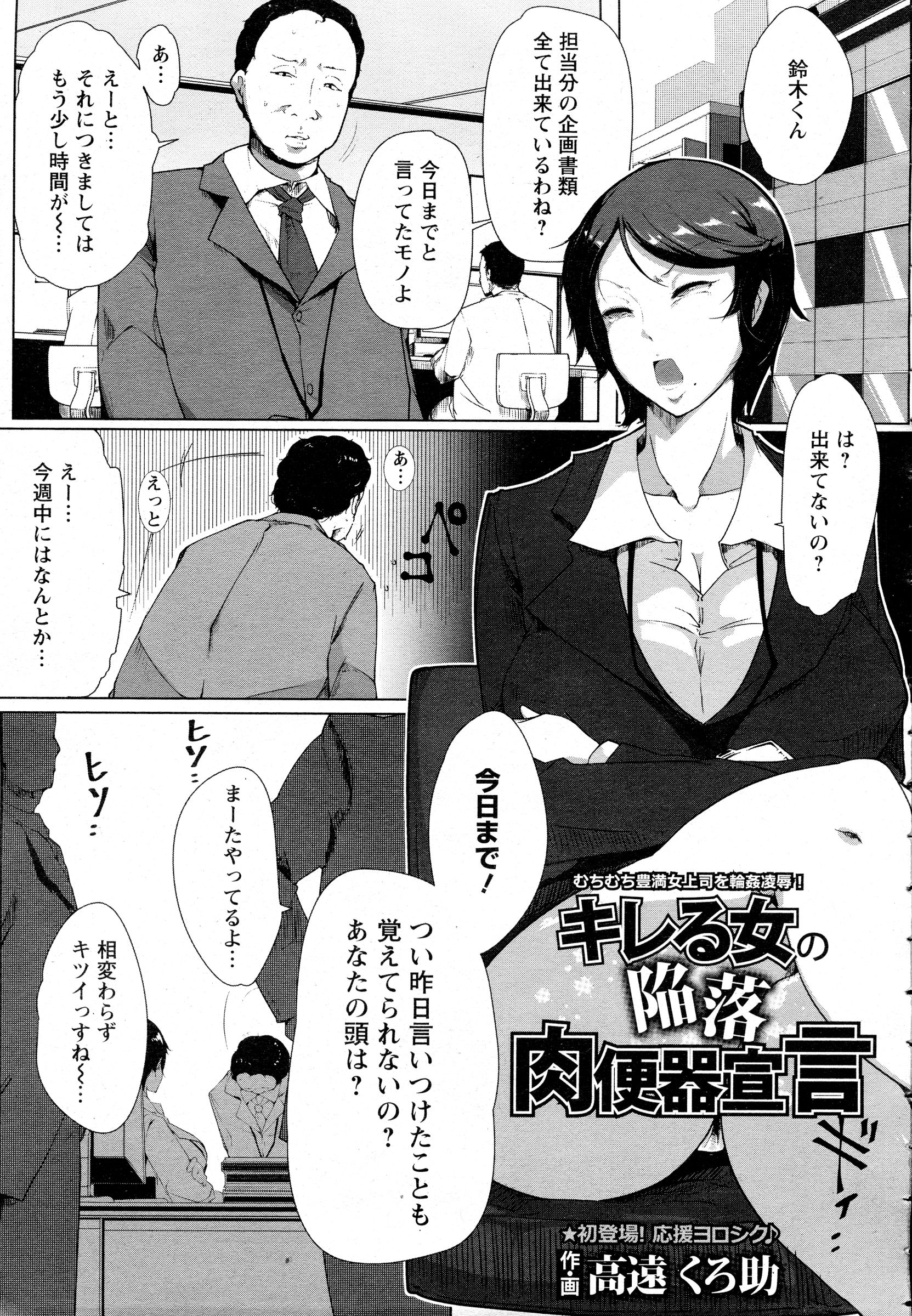 【エロ漫画】身体はスケベなくせに高飛車な爆乳OLの上司がストレス発散セックスをしていた。秘密を知ってみんなの共有肉便器にする事にして、ひょっとこフェラからアヘイキさせる
