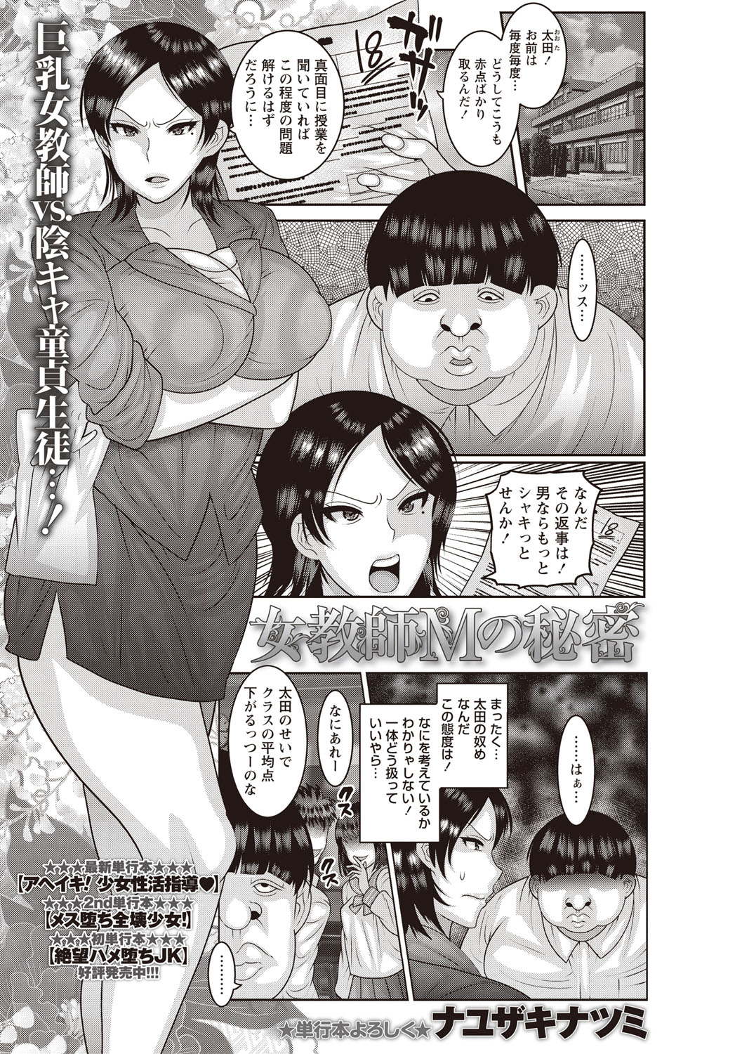 【エロ漫画】爆乳女教師が生徒に脅されてセックスを。元AV女優だったのがバレて、ひょっとこフェラでおチンポをしゃぶらされ、陰毛マンコは極太チンコに犯されアヘイキしちゃう