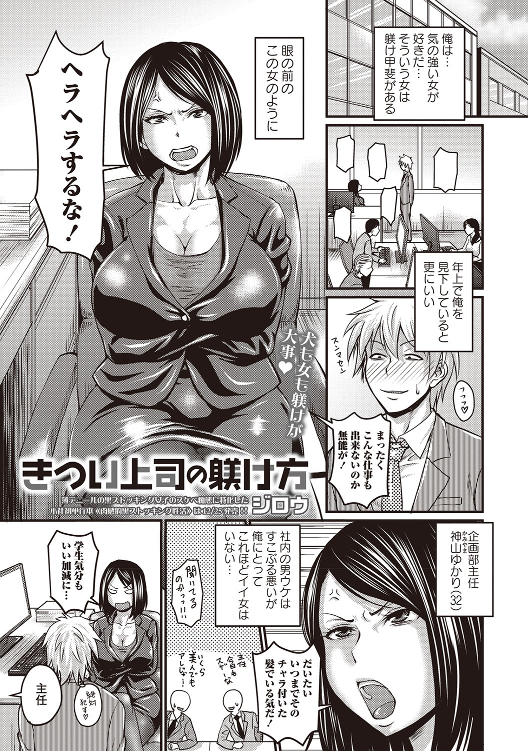 【エロ漫画】気の強い爆乳OL上司を騙して処女を奪う。恋愛相談の為と、無知な熟女マンコを犯し、ひょっとこフェラまで。おチンポ好きの淫乱女に躾けて、都合のいい肉便器にしてやる